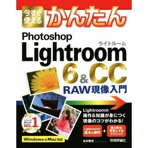 今すぐ使えるかんたんPhotoshop Lightroom6&CC RAW現像入門/北村智史(著者)