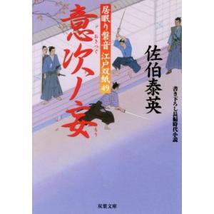 意次ノ妄 居眠り磐音江戸双紙49 双葉文庫さ-...の関連商品2