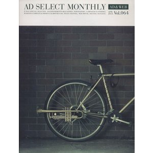月刊アドセレクト(VOL.064) 特集:ショップツール Webデザイン/リブラ出版(編者) bookoffonline