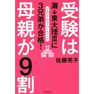 受験は母親が9割 灘→東大理IIIに3兄弟が合格!/佐藤亮子(著者)