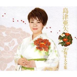 島津亜矢 30周年記念アルバム/島津亜矢 bookoffonline