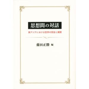 思想間の対話 東アジアにおける哲学の受容と展開/藤田正勝(編者)