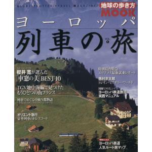 ヨーロッパ列車の旅(VOL.1) 地球の歩き方MOOK/ダイヤモンド・ビッグ社(その他)