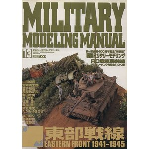 MILITARY MODELING MANUAL(13) HOBBY JAPAN MOOK/趣味・就職ガイド・資格(その他)
