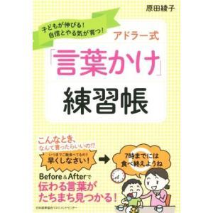 アドラー式「言葉かけ」練習帳 子どもが伸びる!自信とやる気が育つ!/原田綾子(著者)