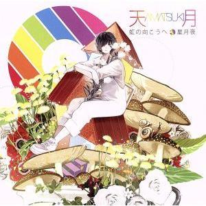 虹の向こうへ/星月夜 初回限定盤  DVD付 /天月-あまつき-