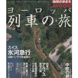 ヨーロッパ列車の旅(VOL.3) 地球の歩き方MOOK/ダイヤモンド・ビッグ社(その他)|bookoffonline