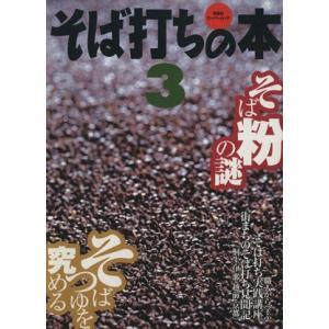 そば打ちの本(3) 双葉社スーパームック/双葉社|bookoffonline
