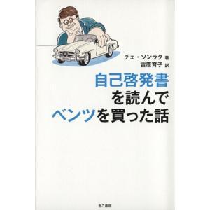 自己啓発書を読んでベンツを買った話/チェ・ソンラク(著者),...