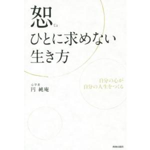 恕 ひとに求めない生き方/円純庵(著者)
