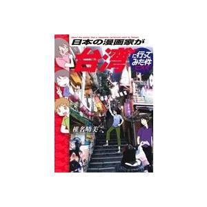 日本の漫画家が台湾に行ってみた件について 単行本C/椎名晴美(著者)