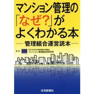 マンション管理の「なぜ?」がよくわかる本 管理組合運営読本/日本住宅管理組合協議会マンション管理総合...