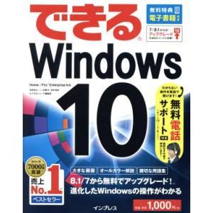 できる Windows10/法林岳之(著者),一ケ谷兼乃(著者)