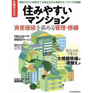 住みやすいマンション 資産価値を高める管理・修繕 日経MOOK/日本経済新聞出版社(その他)