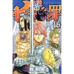 七つの大罪(16) マガジンKC/鈴木央(著者) bookoffonline