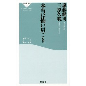 本当は怖い肩こり 祥伝社新書432/遠藤健司(著者),三原久範(著者)