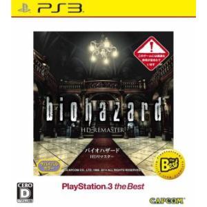 バイオハザード HDリマスター PlayStation 3 the Best/PS3|bookoffonline