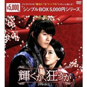 輝くか、狂うか DVD−BOX1<シンプルBOX 5,000円シリーズ>/チャン・ヒョク,オ・ヨンソ...