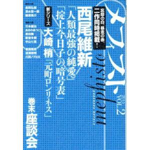 メフィスト(VOL.2) 2015 KODANSHA NOVELS/講談社文芸第三出版部(編者) bookoffonline