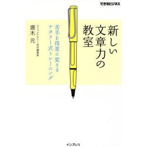 新しい文章力の教室 苦手を得意に変えるナタリー式トレーニング できるビジネス/唐木元(著者)