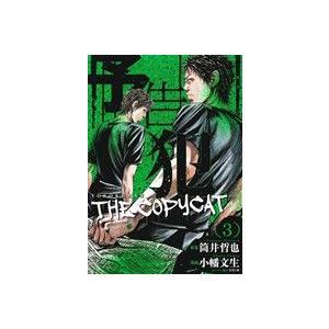 予告犯 THE COPYCAT(3) ヤングジャンプC/小幡文生(著者),筒井哲也(その他)