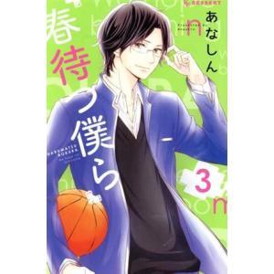 春待つ僕ら(3) デザートKC/あなしん(著者)|bookoffonline