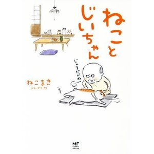 ねことじいちゃん コミックエッセイ メディアファクトリーのコミックエッセイ/ねこまき(著者) bookoffonline