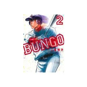 BUNGO(2) ヤングジャンプC/二宮裕次(著者)