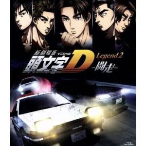 新劇場版 頭文字[イニシャル]D Legend2−闘走−(Blu−ray Disc)/しげの秀一(原...