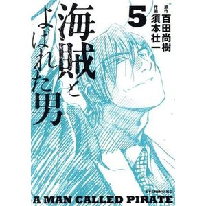 海賊とよばれた男(5) イブニングKC/須本壮一(著者),百田尚樹(その他)|bookoffonline