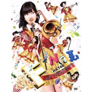 HKT48全国ツアー〜全国統一終わっとらんけん〜FINAL in 横浜アリーナ/HKT48|bookoffonline