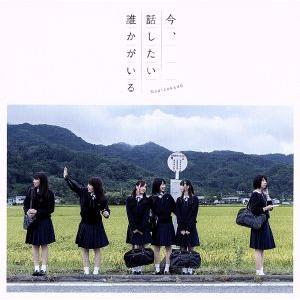 今、話したい誰かがいる(Type−C)(DVD付)/乃木坂46|bookoffonline