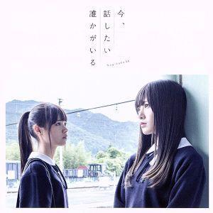 今、話したい誰かがいる(Type−A)(DVD付)/乃木坂46|bookoffonline