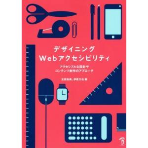 デザイニングWebアクセシビリティ アクセシブルな設計やコンテンツ制作のアプローチ/太田良典(著者),伊原力也(著者)