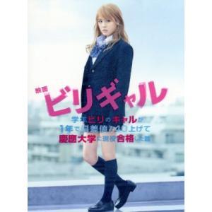 映画 ビリギャル プレミアム・エディション(Blu−ray ...