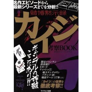 賭博黙示録カイジ考察BOOK マイウェイムック/破滅的ギャンブル研究会(著者)