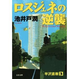 ロスジェネの逆襲 半沢直樹 3 文春文庫/池井戸潤(著者) bookoffonline