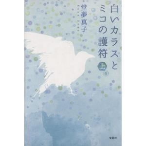 白いカラスとミコの護符(上巻)/堂夢真子(著者)|bookoffonline