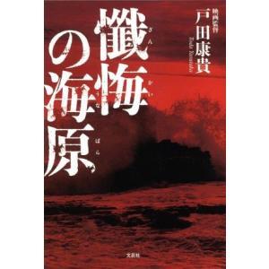 懺悔の海原/戸田康貴(著者)|bookoffonline