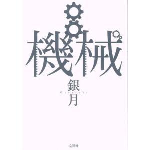 機械/銀月(著者)|bookoffonline
