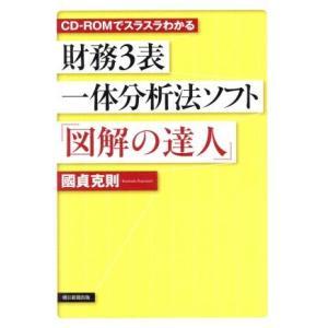 財務3表一体分析法ソフト『図解の達人』 CD−ROM版/國貞克則(著者)