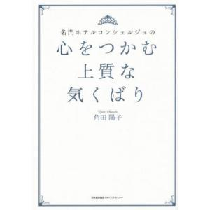 名門ホテルコンシェルジュの 心をつかむ上質な気くばり/角田陽子(著者)