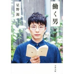 働く男 文春文庫/星野源(著者)|bookoffonline