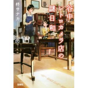 谷中レトロカメラ店の謎日和 宝島社文庫/柊サナカ...の商品画像