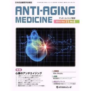 アンチ・エイジング医学(11−4 2015) 日本抗加齢医学会雑誌/メディカル(その他)|bookoffonline