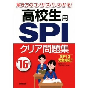 高校生用 SPIクリア問題集('16年版)/日本キャリアサポートセンター(著者)