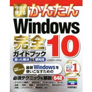 今すぐ使える かんたんWindows 10 完全ガイドブック 困った解決&便利技/リブロワークス(著者)