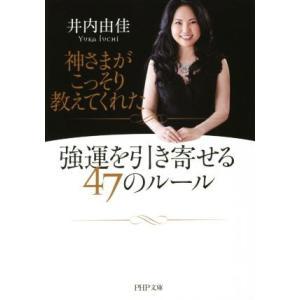 神さまがこっそり教えてくれた 強運を引き寄せる47のルール PHP文庫/井内由佳(著者)|bookoffonline