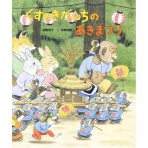 くすのきだんちのあきまつり/武鹿悦子(著者),末崎茂樹(その他)
