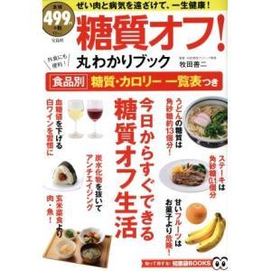 糖質オフ!丸わかりブック TJMOOK/健康・家庭医学(その他) bookoffonline